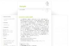 FC2ブログ公式テンプレート 「evergreen」