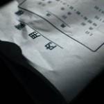 薬袋(やくたい)の写真素材