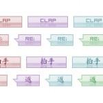 文字が反射するシンプルなweb拍手ボタン(透過GIF)(12パターン)