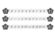 和風カウンタ(透過PNG)(3パターン)