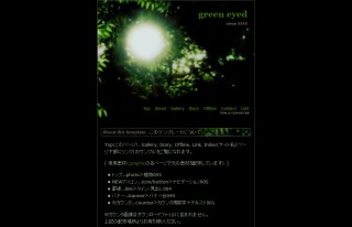NF002-green eyed