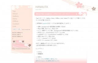 NF052-HANAUTA