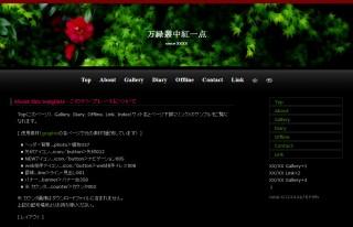 NF068-万緑叢中紅一点