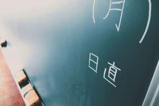 【高解像度】月曜日の黒板(3パターン)